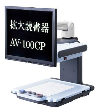 AV100-CP.jpg