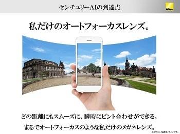 ニコン2.jpg
